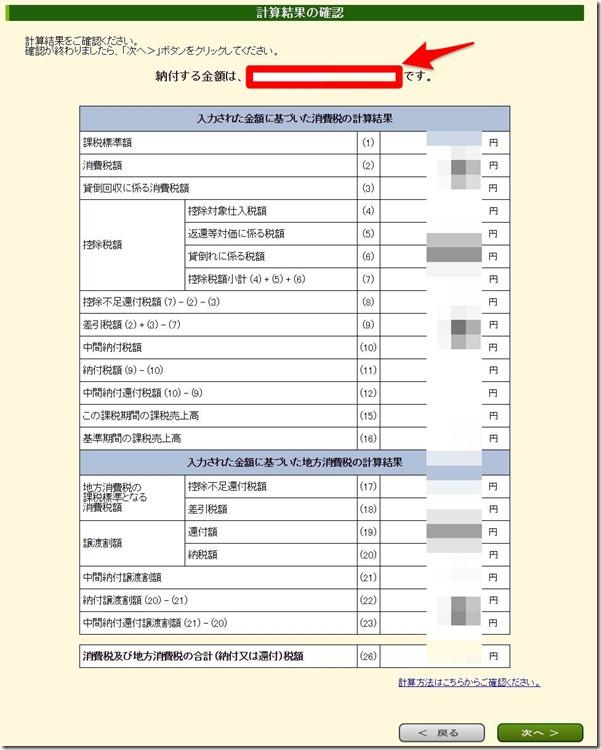 e-Taxで簡易課税の消費税及び地方消費税の確定申告をする方法。