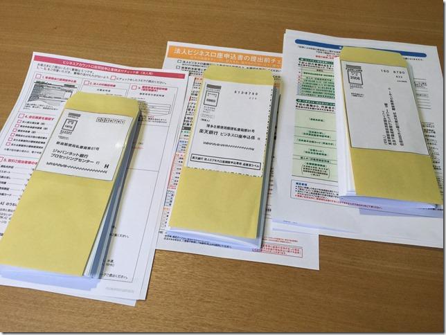 法人口座の開設方法と必要書類と審査期間。