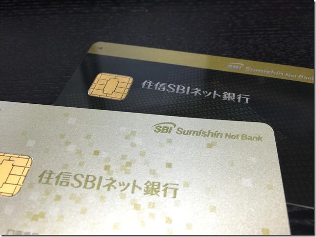 ネットバンク最強「住信SBIネット銀行」のメリット・デメリット。