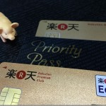 楽天プレミアムカードはゴールドカードでは無い。メリット・デメリットと本当の使い方。