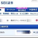 住信SBIネット銀行で金利を倍増させる方法。SBIハイブリッド預金のリスクとデメリット。