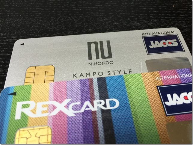漢方スタイルクラブカードのデメリット。レックスカードとの比較。