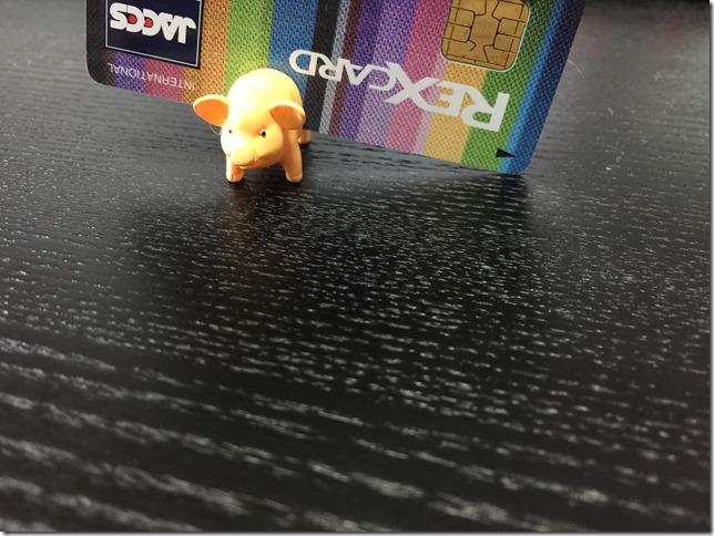 REX CARD(レックスカード)のメリット・デメリットまとめ。