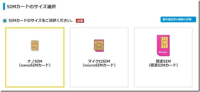データ通信専用SIMと音声通話SIMの違い。格安SIMの種類と料金。