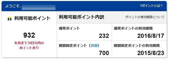 Yahoo!ショッピング期間固定