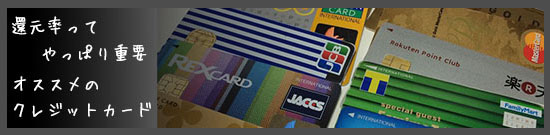 高還元率クレジットカード