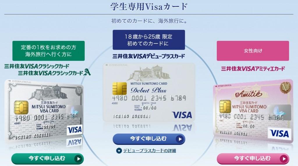 学生専用VISAカード