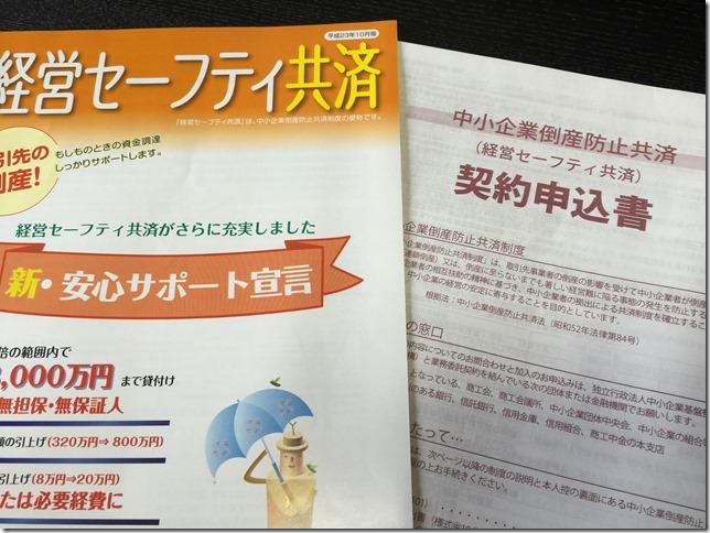 経営セーフティ共済(中小企業倒産防止共済)の申込方法とデメリット。