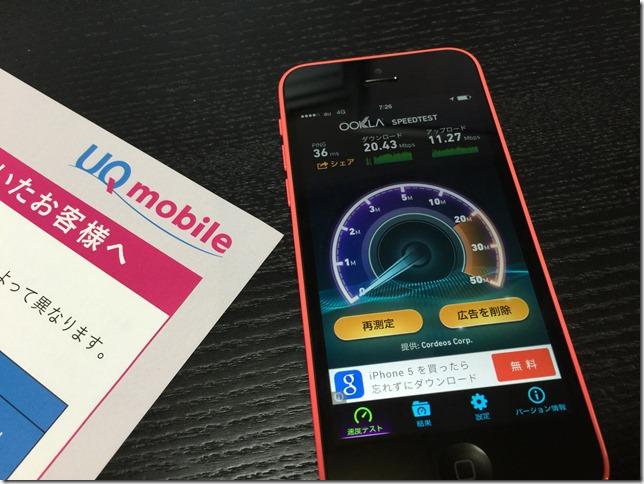 au版iPhoneで格安SIMの動作検証。UQ mobileとドコモ系SIMの通信速度比較。