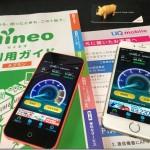 au回線の格安SIM「UQ mobile」と「mineo(マイネオ)」の通信速度比較。