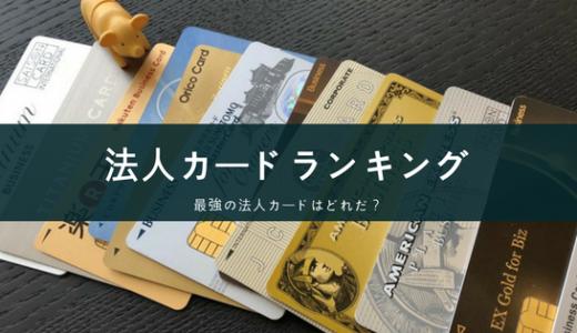法人カードを比較する。経営者にオススメのビジネスカードランキング。