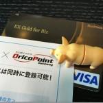 オリコのビジネスカード「EX Gold for Biz iD×QUICPay」は高還元率の法人クレカ。