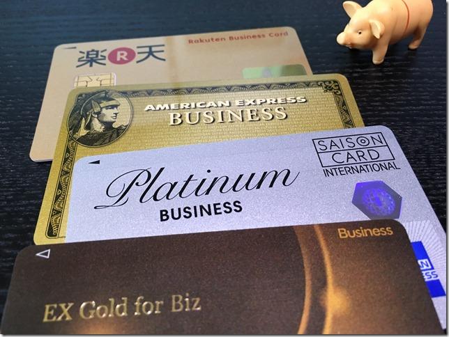 ビジネスカードランキング