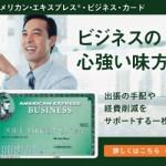 アメリカンエキスプレス ビジネス グリーンカードとゴールドカードの違い。