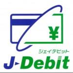 デビットカード(VISA・JCB)のメリット・デメリット。クレジットカードとの違い。