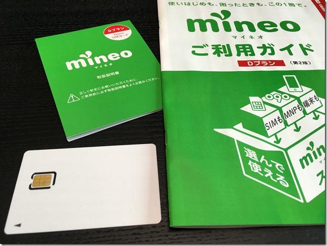 大手キャリアの携帯番号をmineoにMNPする方法。切り替え手順と注意点。