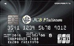 JCB法人プラチナカード
