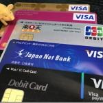 オススメの高還元率デビットカード(JCB、VISA)まとめ。