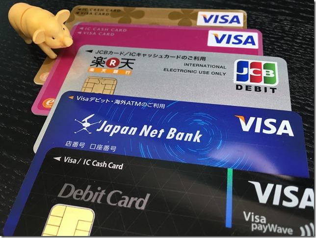 高還元率デビットカード