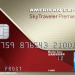 最高のマイル還元率「アメリカンエキスプレス スカイトラベラー プレミアカード」のメリット・デメリット。
