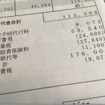 自動車の維持費を計算して固定費削減。車両費を安くする方法。