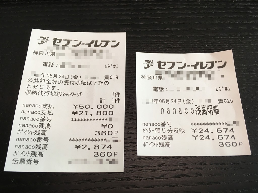 クレジット チャージ nanaco