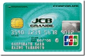 JCBグランデ法人カード