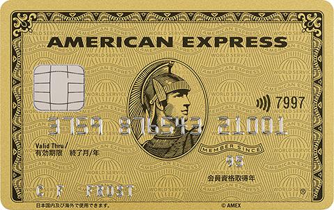 アメリカンエキスプレスゴールドカードのメリット・デメリット。