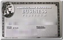 アメックス最上級の法人カードはアメリカンエキスプレス ビジネス プラチナカード。