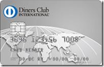 Diners Club券面
