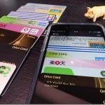 Apple Payを利用して気付いた注意点とデメリット。アップルペイの使い方。