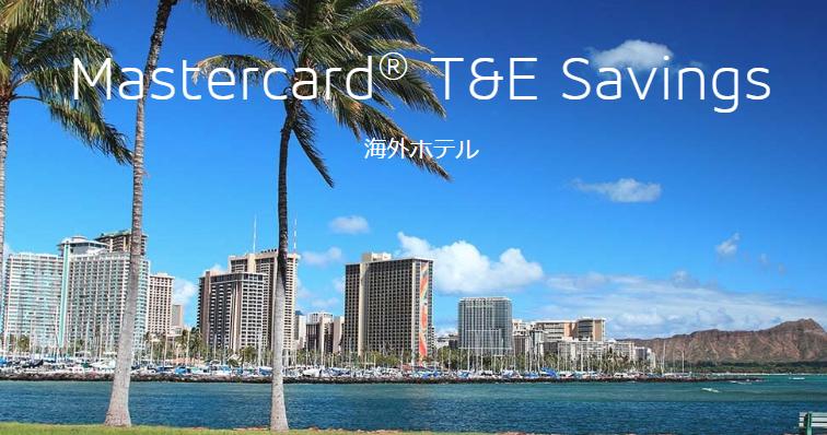 Mastercard TASTE OF PREMIUM海外ホテル