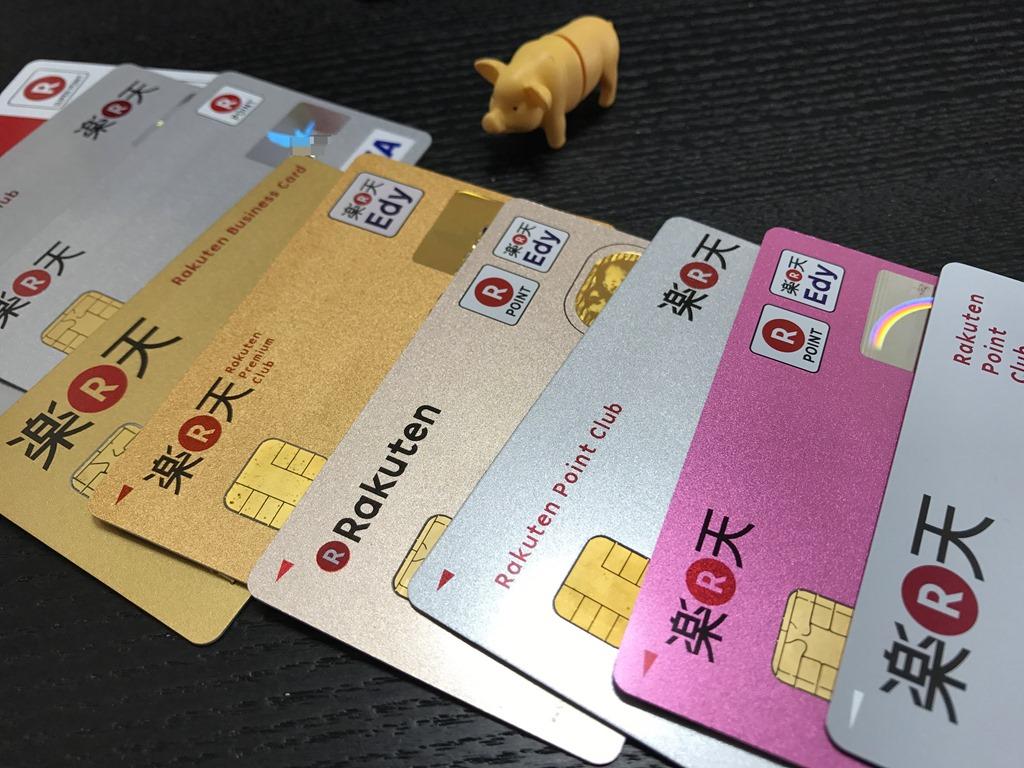 楽天カードのメリット・デメリット。楽天カードをオススメするユーザー。