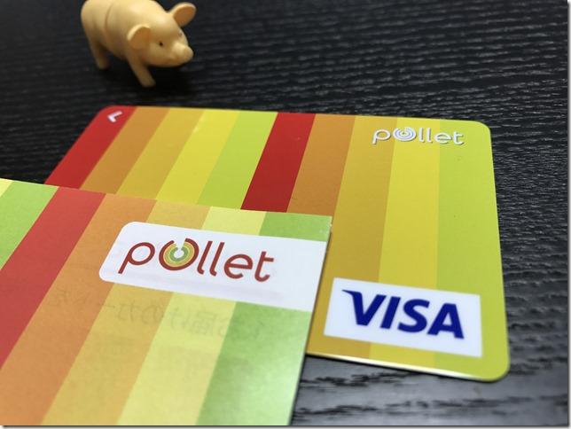 Pollet(ポレット)カードのメリット・デメリット。