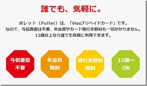 Polletは審査不要