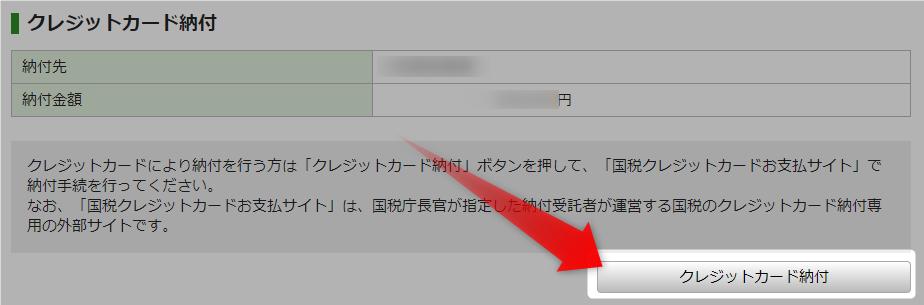 e-taxメール詳細