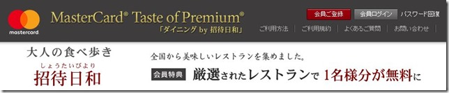 Taste of Premium ダイニング