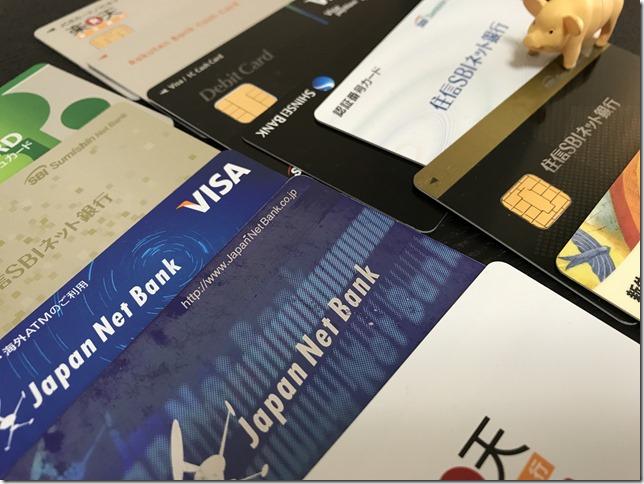 個人事業主にオススメの銀行口座。ネットバンクの振込手数料の比較と違い。