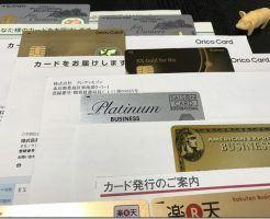 法人カード審査通過