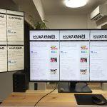 仕事用のモニターサイズに悩む。4K大画面1枚とマルチディスプレイとの違い。