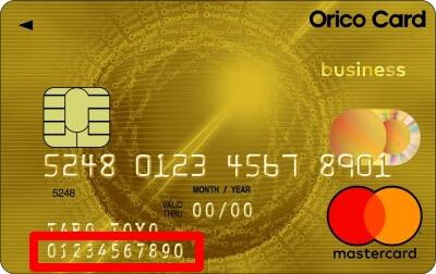 オリコビジネスGoldカード
