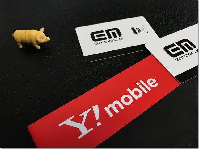 ワイモバイルとソフトバンクの違い。Y!mobileのメリット・デメリット。