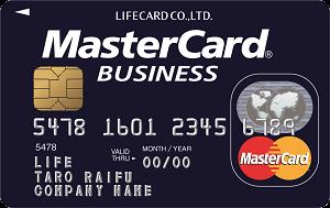 ライフカード ビジネス(法人カード)のメリット・デメリット。