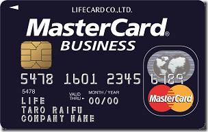 ライフカードビジネスMasterCard