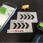 Apple Pay Suicaで「エクスプレス予約」を使う方法。プラスEXカードと紐づけてみた。