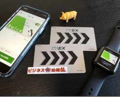Apple Pay Suicaでエクスプレス予約