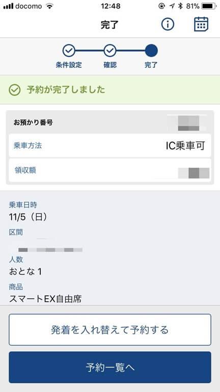 新幹線 書 suica モバイル 領収