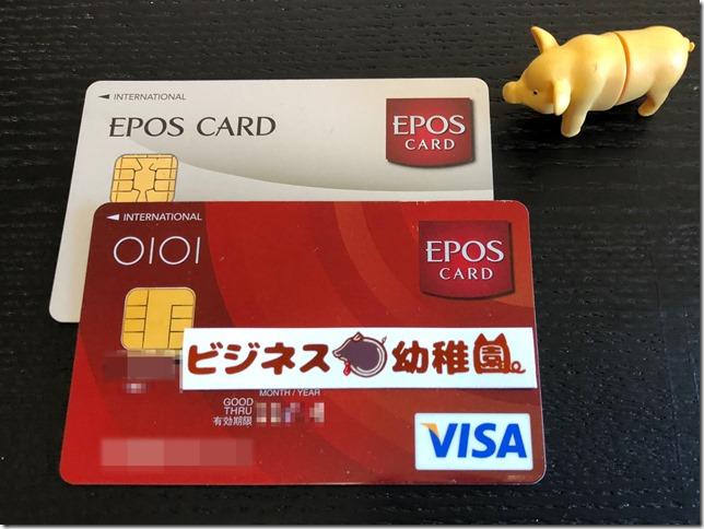 エポスカードは持ってるだけで超お得。デメリットを考慮した使い方。