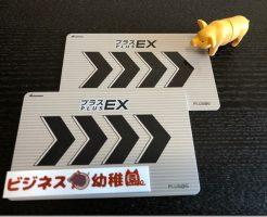プラスEXカード