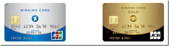 ミライノカードのメリット・デメリット。住信SBIネット銀行と相性抜群のクレジットカード。